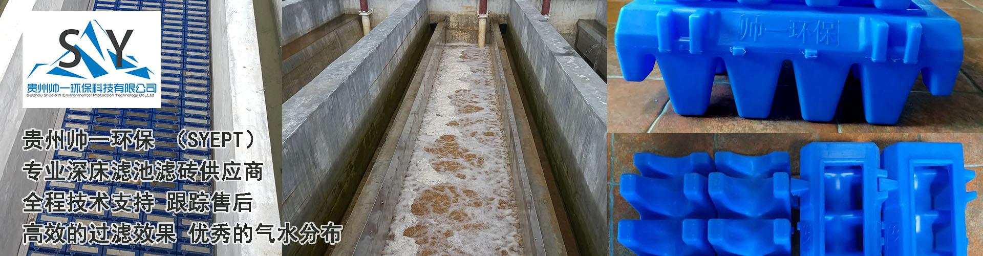 反硝化深床滤池-滤砖